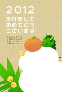 20111205_年賀状.png