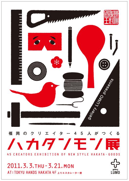 hakatanmon_visual.jpg